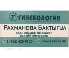 Врач акушер-гинеколог высшей категории Рахманова Бактыгул.
