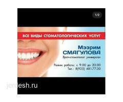 Стоматология.м.Добрынинская8925 481 -77-30, от метро 2мин.