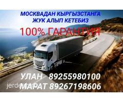Кыргызстанга жук ташыйбыз туугандар!!