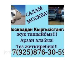 Москва дан Кыргызстанга   жук Алып машина да жуктойбуз     куда каласа    жолго чыгабыз
