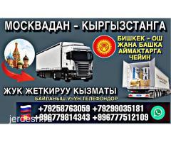 Москва дан Кыргызстанга   жук Алып куда каласа  эртеге   жолго чыгабыз