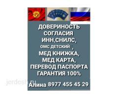 ИНН, СНИЛС, ДМС, ОМС, ПЕРЕВОД-ПАСПОРТ, МЕД КНИЖКА, 100% ТАЗА ЖАСАП БЕРЕБИЗ!!!