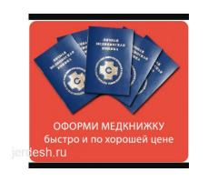 НОТАРИУС!!!Делаем все виды довереностьа!!!и перевод паспортa!!!все документы (НОТАРИАЛЬНО) 20 МИНУТ