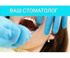 24 часа.ВАШ СТОМАТОЛОГ. Удаление зубов от 500₽!
