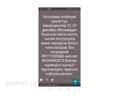 Ассаламу алейкум 14 апрель Москвадан Кыргызстанга жолго чыгам ИншаАллах