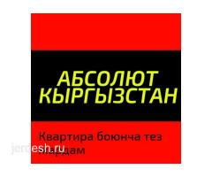 Снг и РФ Ипотекага Квартира алып беребиз,Недвижимость несгораемый  бизнес, утулбайсынар !!!