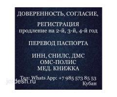 Регистрация,ПЕРЕВОД,ИНН,СНИЛС, ДМС,ПОЛИС-ОМС,Доверенность.