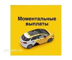Таксопарк 2.5%. Яндекске Такси,Грузовой улайбыз