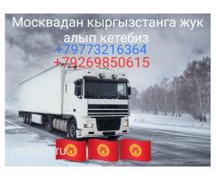Москва Кыргызстан  ЖУК ЖЕТКИРУУ КЫЗМАТЫ 8977-321-63-64 ИЛЯЗ